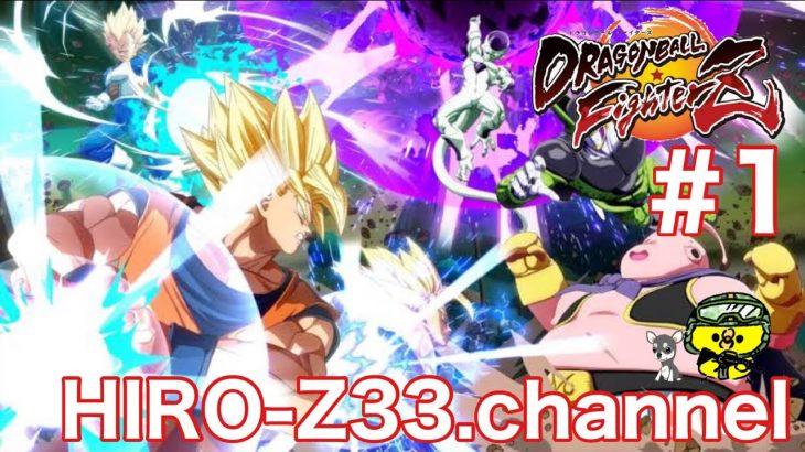 #1 【PS5 】ドラゴンボールファイターズ 久しぶりにプレイしていく!