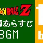 【16 bit ver】ドラゴンボール 冒頭あらすじ部分アレンジ