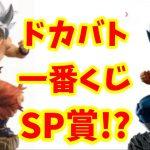 ドラゴンボール ドッカンバトル6周年記念 一番くじ SP賞判明!?