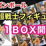 【BOX開封】ドラゴンボール超戦士フィギュア4をスーパーレア狙いで開封していく!