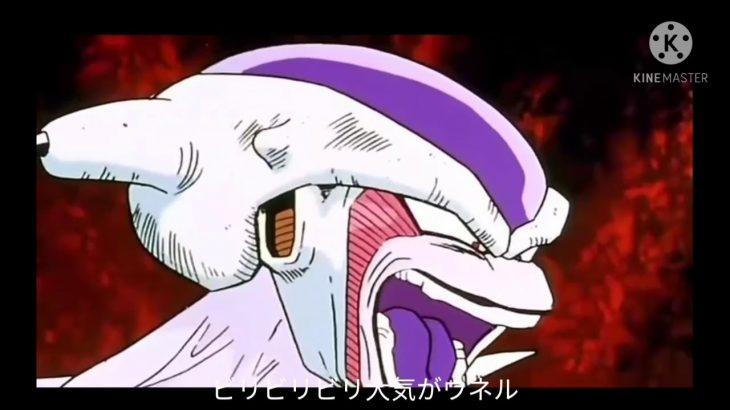 【ドラゴンボールMAD】フリーザ編✖️「F」マキシマム ザ ホルモン