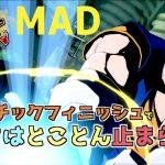 【MAD】ドラマチックフィニッシュ演出とかのMAD【俺たちはとことん止まらない!!】【ドラゴンボールファイターズ】