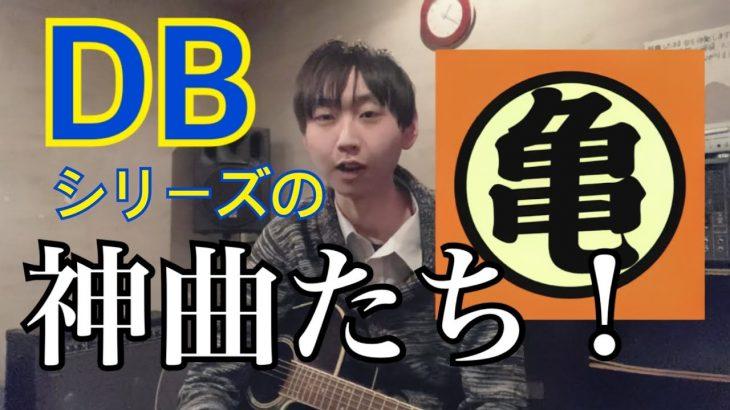 ドラゴンボールシリーズの名曲をご紹介 Part-1 【カッコいい曲、泣ける曲】