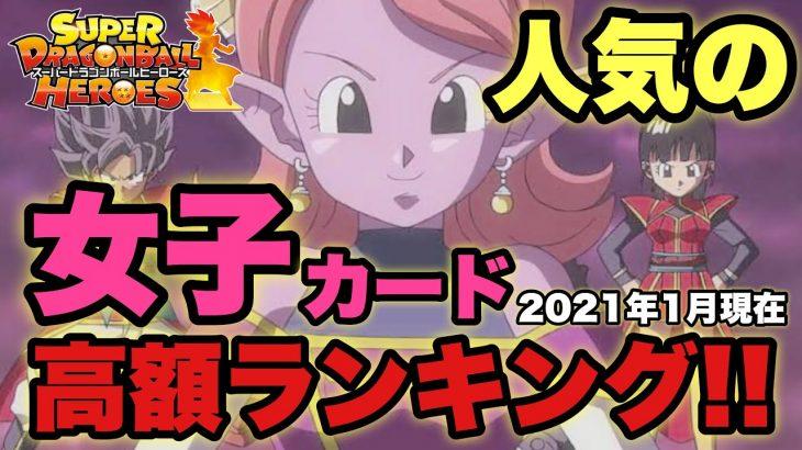 【SDBH】スーパードラゴンボールヒーローズ!超人気の女子キャラカード高額ランキングTOP10!