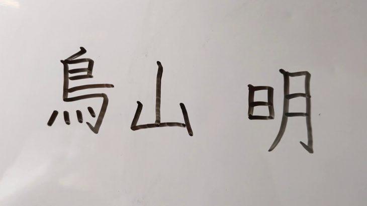【漫画】ドラゴンボール鳥山明