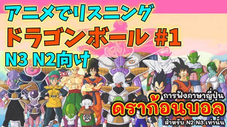 アニメでリスニングドラゴンボール #1 N3, N2向け [การฟังภาษาญี่ปุ่นกับดราก้อนบอล #1 สำหรับ N3-N2]