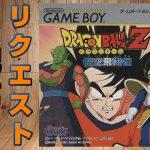 #1 初めてのドラゴンボールZ 悟空飛翔伝 【Doragon Ball Z】