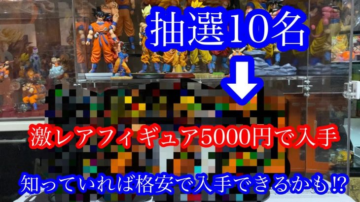 抽選10名ドラゴンボール フィギュア5000円で入手!!知っていれば格安で入手できるかも