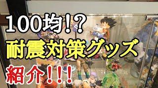 【おすすめ】ドラゴンボールフィギュアを守る!100均で買える耐震対策グッズ紹介!とおちゃんチャンネル