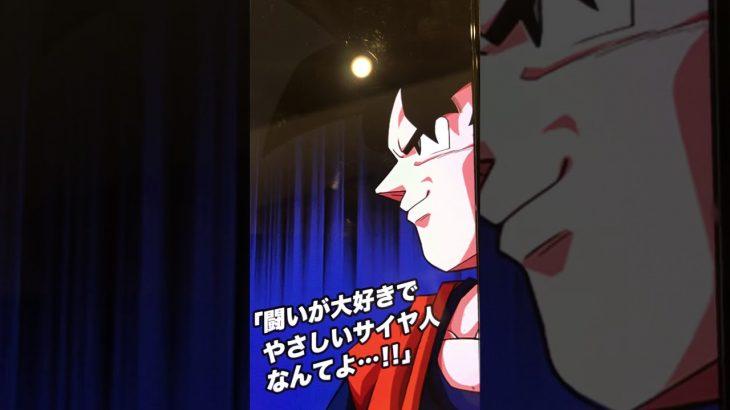 ドラゴンボール【超サイヤ人2ベジータ(天使) アクティブスキル