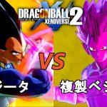 ドラゴンボールゼノバース2 ドラゴンボール超 番外編1 ベジータVS複製ベジータ Dragon Ball Xenovers 2