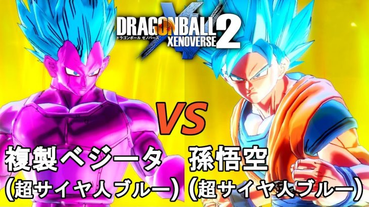 ドラゴンボールゼノバース2 ドラゴンボール超 番外編2 複製ベジータ(超サイヤ人ブルー)VS孫悟空(超サイヤ人ブルー) Dragon Ball Xenovers 2