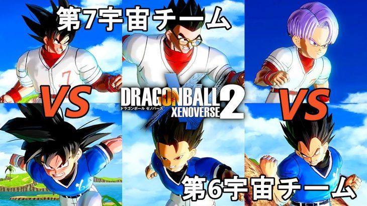 ドラゴンボールゼノバース2 ドラゴンボール超 番外編5 第7宇宙チームVS第6宇宙チーム Dragon Ball Xenovers 2