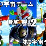 ドラゴンボールゼノバース2 ドラゴンボール超 番外編6 第7宇宙チームVS第6宇宙チーム Dragon Ball Xenovers 2