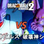 ドラゴンボールゼノバース2 ドラゴンボール超 番外編7 破壊神ビルスVS破壊神シャンパ Dragon Ball Xenovers 2