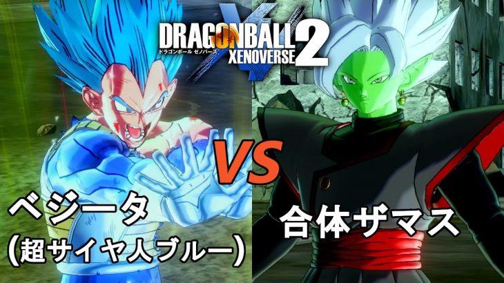 """ドラゴンボールゼノバース2 """"未来""""トランクス編19 ベジータ(超サイヤ人ブルー)VS合体ザマス Dragon Ball Xenovers 2"""