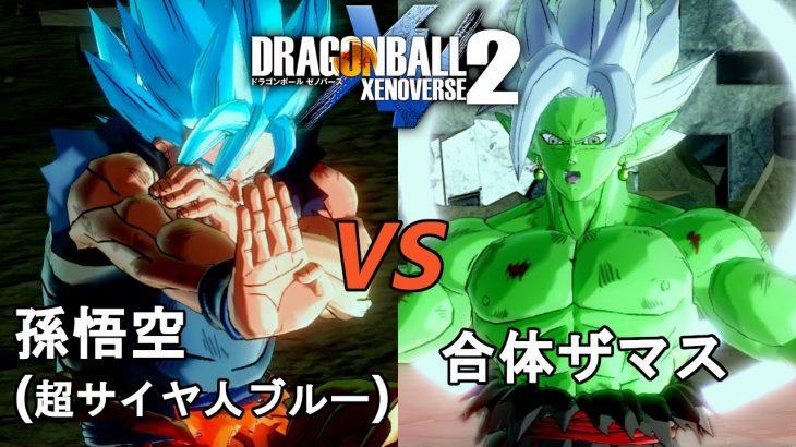 """ドラゴンボールゼノバース2 """"未来""""トランクス編21 孫悟空(超サイヤ人ブルー)VS合体ザマス Dragon Ball Xenovers 2"""