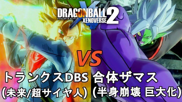 """ドラゴンボールゼノバース2 """"未来""""トランクス編23 トランクスDBS(未来/超サイヤ人)VS合体ザマス(半身崩壊 巨大化) Dragon Ball Xenovers 2"""