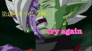 【第2回カリスマ杯】ドラゴンボールMAD(魔王魂«cry again»)