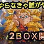 かぶりさくれつ!?2BOX開封ドラゴンボールウエハースシール!!【ドラゴンボール超戦士シールウエハースZ 空前絶後のクライマックス】