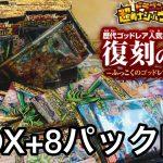 【5周年記念!1BOX+8パック開封】ドラゴンボール超戦士ウエハースZ 空前絶後のクライマックス