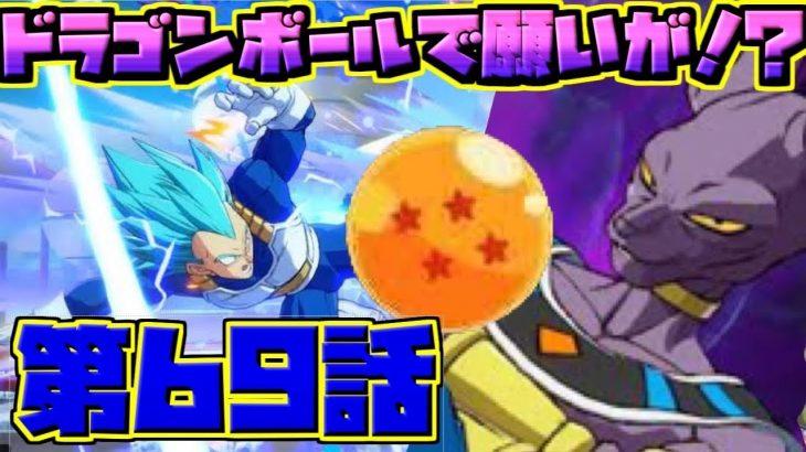 【ドラゴンボール超】漫画考察!第69話でシリアル星の神龍が呼び出され、、!?【Dragon Ball Super 69】