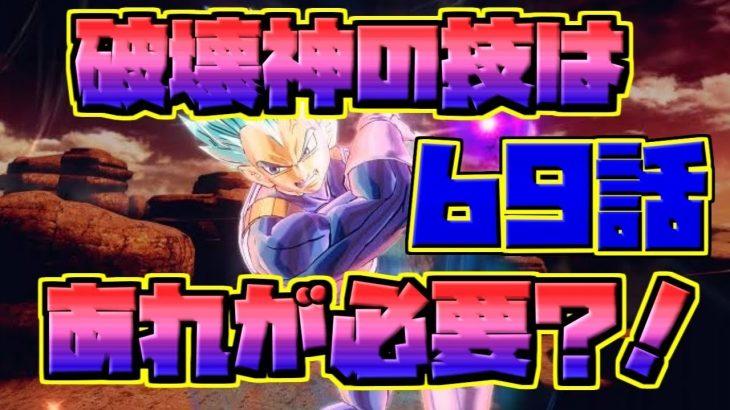 【ドラゴンボール超】漫画考察!69話の冒頭公開!破壊神の技にはアレが関係!?【Dragon Ball Super 69】