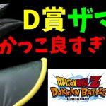 ドラゴンボール ドッカンバトル6周年 一番くじ 本命のザマスがやばすぎた!!!D賞ザマス フィギュア紹介!