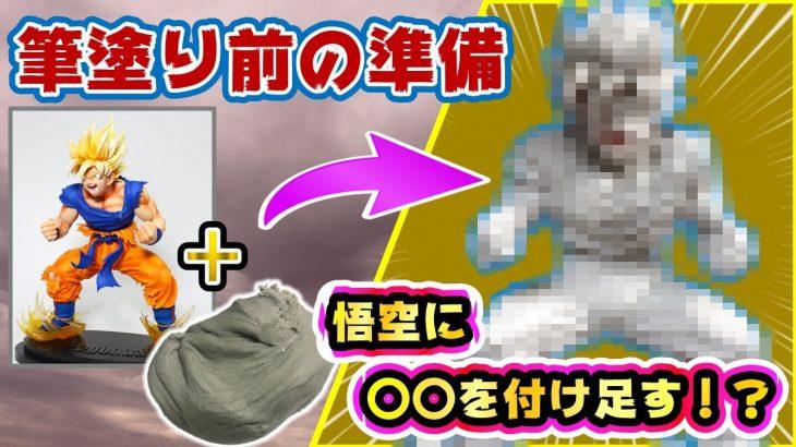 【ドラゴンボール】超像Art 孫悟空フィギュアを二次元リペイントするための準備!?プチ造形していきます!