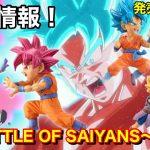 ドラゴンボールフィギュア最新情報!ドラゴンボール超 ワールドコレクタブルフィギュア~BATTLE OF SAIYANS~vol.5!