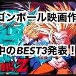 【休日動画】ドラゴンボール映画作品 俺のBEST3