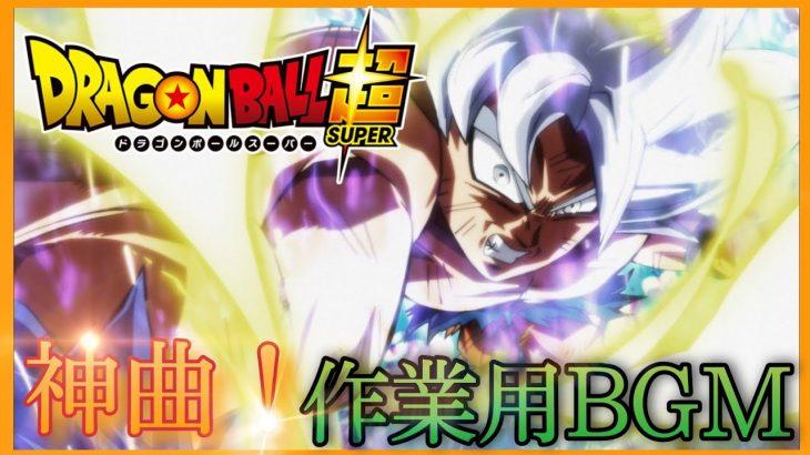 【作業用BGM】ドラゴンボール超 神曲集!/ Dragon Ball Super BGM