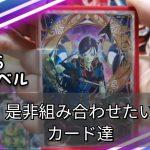 【魔神ロベル】BM6魔神ロベルと組み合わせたいカード【スーパードラゴンボールヒーローズ】