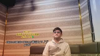 🆕【フル歌詞】CHA-LA-HEAD-CHA-LA/影山ヒロノブ(cover) ★アニメ ドラゴンボールZ オープニング★