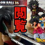 DB【ガチャ】ドラゴンボール超 VS DRAGONBALL16 全種類開封レビュー!超サイヤ人4ブロリー ダークブロリー比較!仮面のサイヤ人 閲覧注意
