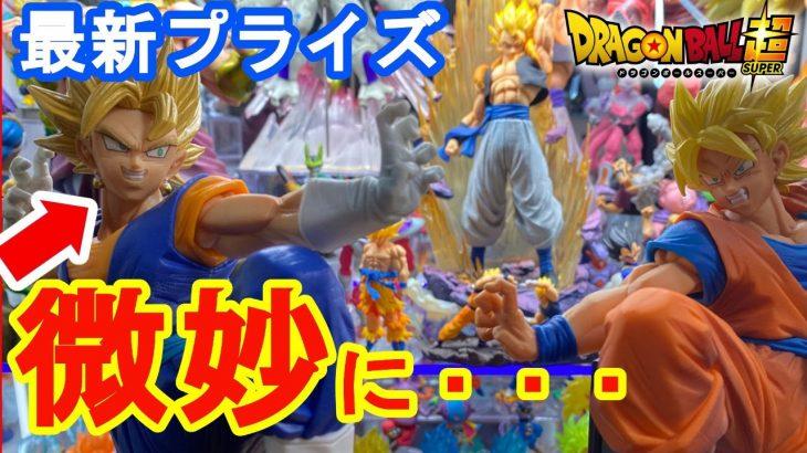 DB【開封】久々の悟空FES!だけど違和感が…ドラゴンボール超 孫悟空 FES!! 其之十一 SON GOKU FES!! 超ベジットフィギュア開封レビュー!doragonball figure