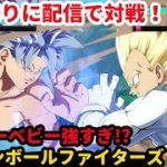 「DBFZ/ドラゴンボールファイターズ」配信 3先 サクマ募集!