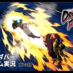【DBFZ】まったり格ゲー_ドラゴンボール【週末格ゲー】