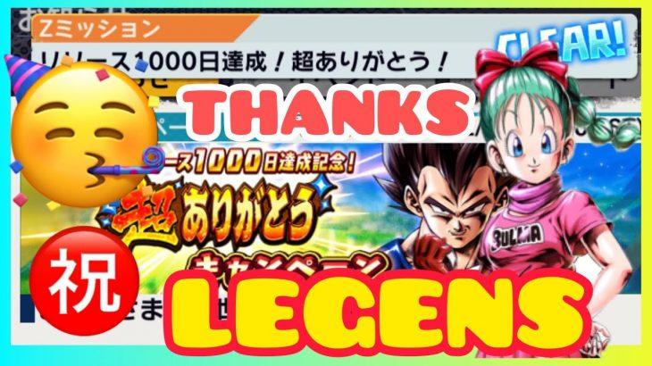 【ドラゴンボールレジェンズ DBL】全世界リリース1000日達成とういことなので記念動画('ω')【DRAGONBALL legends】