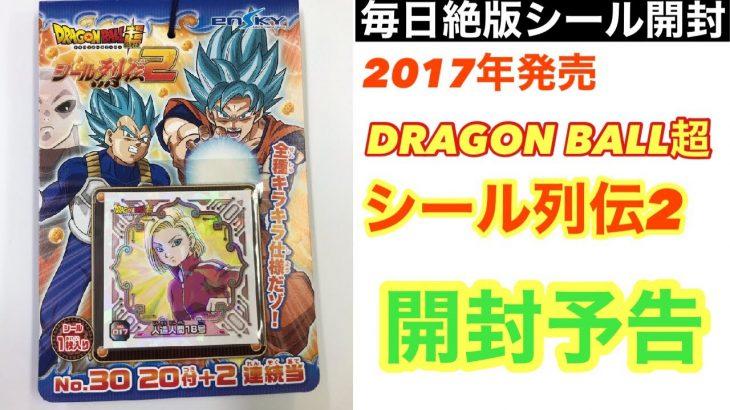 ドラゴンボール超(DRAGONBALLSUPER) シール列伝2 毎日一枚開封【予告】