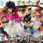 【Dragon Ball (ドラゴンボール)】☆『ドラゴンボール超 VSドラゴンボール16 (孫悟空 ベジータ ブロリー 仮面のサイヤ人)』☆フィギュア Figure ガチャ