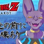 【Dragon Ball Z KAKAROT】#10 DLCやる 最終回? ドラゴンボールZ カカロット ps4