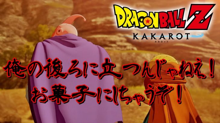 【Dragon Ball Z KAKAROT】#9 最高かよベジータ ドラゴンボールZ カカロット ps4