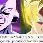 【ドラゴンボール】ドラゴンボール人気キャラクターランキングDragon Ball popular character ranking#ドラゴンボール#DRAGONBALL#アニメ#マンガ#漫画#悟空
