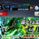 【ドラゴンボールレジェンズ】進化する生命体 セルEXー6