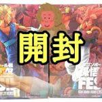 【開封】ドラゴンボール超 孫悟空FES!!其之十一 超ベジット・超サイヤ人4ゴジータ レビュー!とおちゃんチャンネル