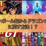 【考察】ドラゴンボール超からドラゴンボールGTに戻す方法!?