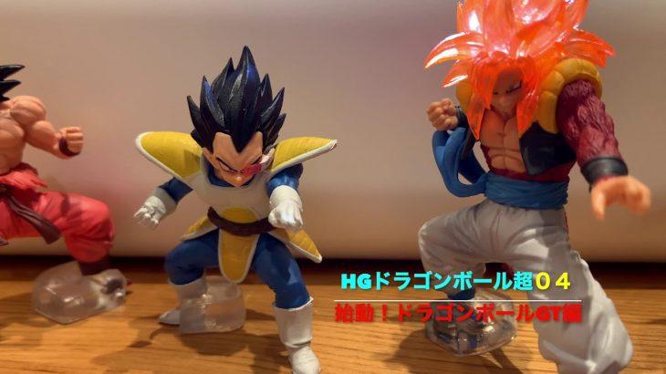 【ドラゴンボール】ガシャHGシリーズ ドラゴンボール超04【フルコンプ開封動画】