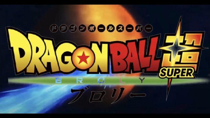 MAD ドラゴンボール超 ブロリー 【ドラゴンボール超 ブロリー】