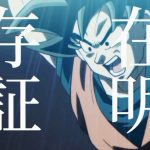【MAD】ドラゴンボール超 力の大会×ドラマツルギー
